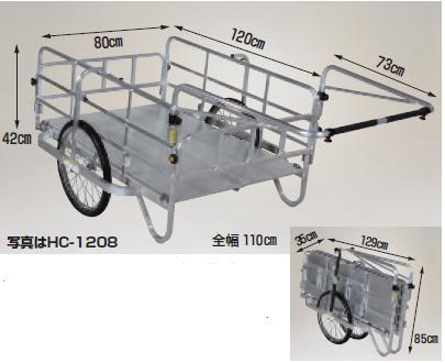 【直送品】 ハラックス コンパック アルミ製 折り畳み式リヤカー HC-1208 20インチエアータイヤ 【大型】