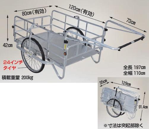 【直送品】 ハラックス コンパック アルミ製 折り畳み式大型リヤカー HC-1208N-24 24インチノーパンクタイヤ 【大型】