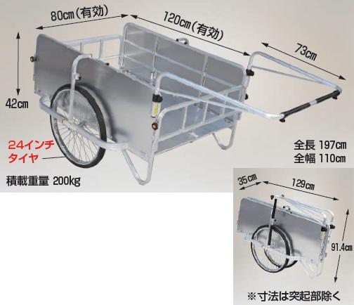 【直送品】 ハラックス コンパック アルミ製 折り畳み式大型リヤカー HC-1208NA-24 24インチノーパンクタイヤ 【大型】