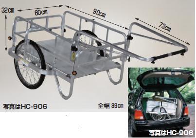【直送品】 ハラックス コンパック アルミ製 折り畳み式リヤカー HC-906 20インチエアータイヤ 【大型】