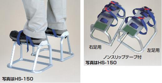 【直送品】 ハラックス ハイシュー アルミゲタ HS-210 【大型】