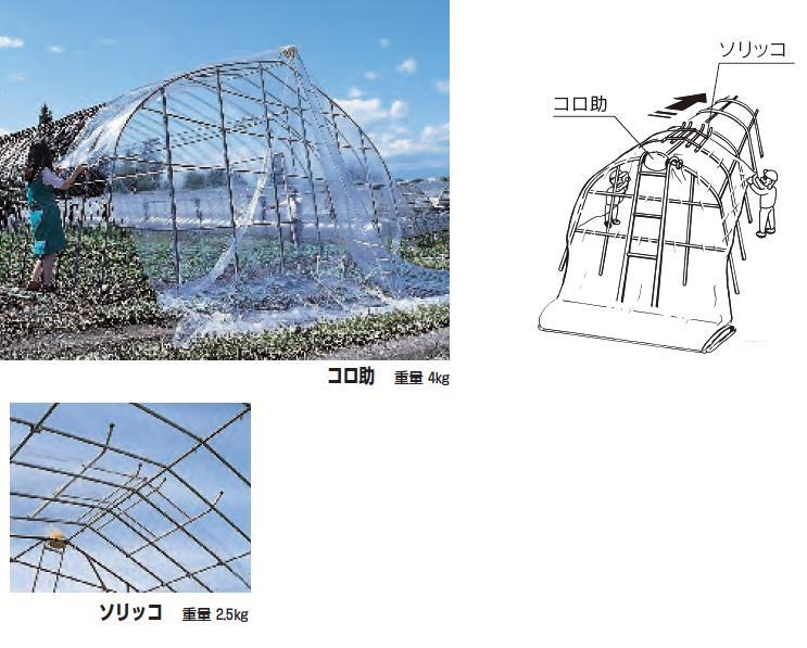 【直送品】 ハラックス コロ助セット ハウス屋根のフィルム展張機 KD-400 ソリッコ付 【大型】