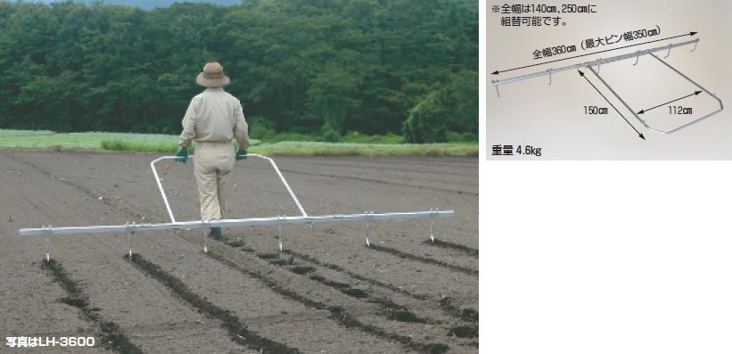 【直送品】 ハラックス 線引くん アルミ製 ライン引き LH-3600 ピン6本付き(増減可) 【大型】