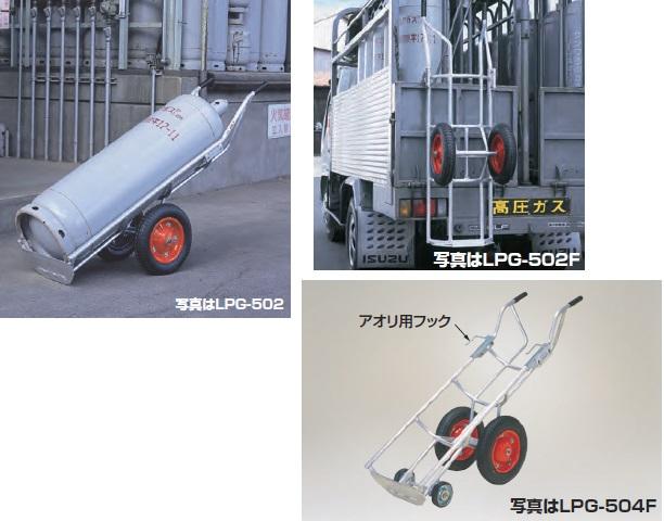 【直送品】 ハラックス (HARAX) タフボーイ アルミ製 LPガスボンベ運搬台車 LPG-504F 4輪・アオリ用フック付 【大型】