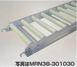 【代引不可】 ハラックス (HARAX) アルベア 樹脂製ローラーコンベヤ MRN38-300730 【メーカー直送品】