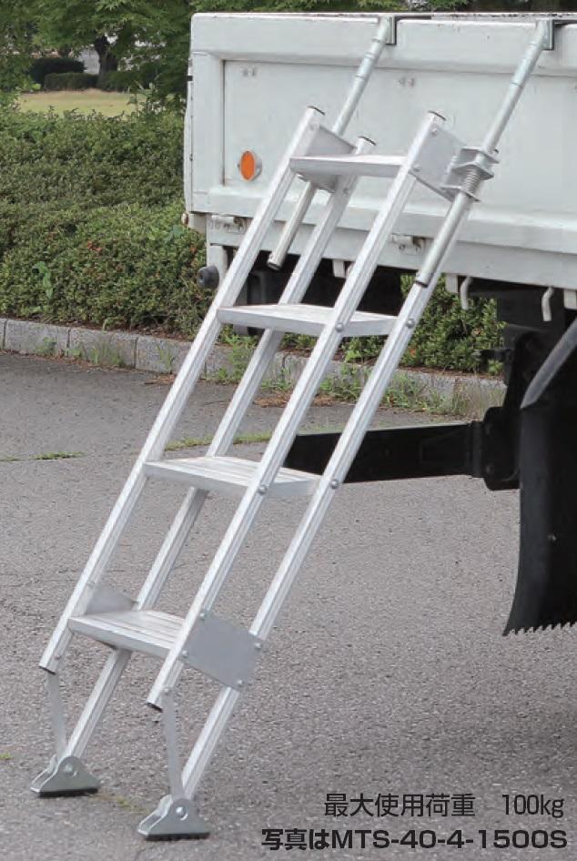 ハラックス マルチステッパ 多目的階段 MTS-40-4-1500S ステップ有効幅40cmタイプ (全幅59cm)