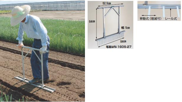 【直送品】 ハラックス 長ネギ定植用穴あけ器 N-160S-27 1条植タイプ(ピッチ自在タイプ) 【大型】