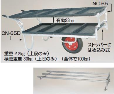 【直送品】 ハラックス コン助ラック コン助専用2段アタッチメント NC-65 【大型】