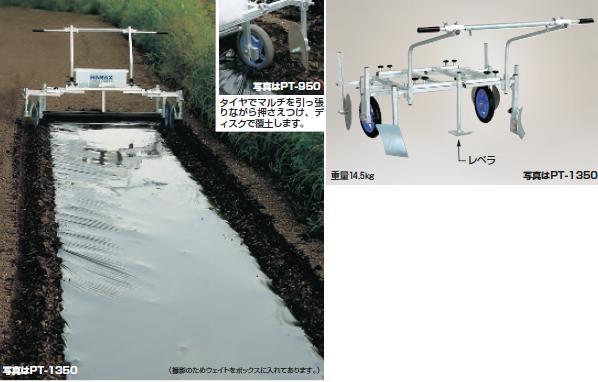 【直送品】 ハラックス ハーリー アルミ製 マルチ張り機 PT-1350 【大型】