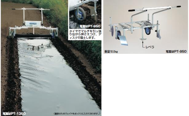 【直送品】 ハラックス ハーリー アルミ製 マルチ張り機 PT-950 【大型】
