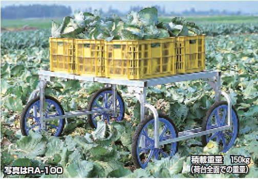 【直送品】 ハラックス 楽太郎 アルミ製 収穫台車 RA-100N 20インチノーパンクタイヤ 【大型】
