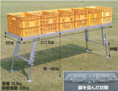 【直送品】 ハラックス 台五郎 アルミ製 作業台 SD-2175 【大型】