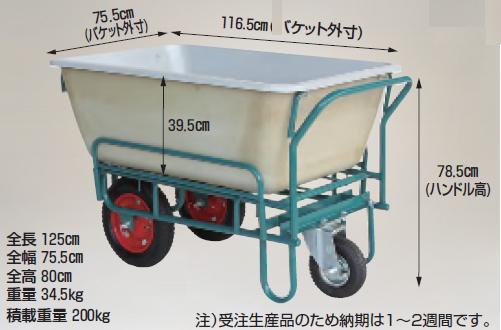 【直送品】 ハラックス スチール飼料用運搬車 (3輪車) SSM-240-3 (SHIRYOU-3) FRP制バケットタイプ 【大型】