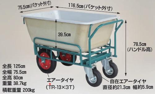 【直送品】 ハラックス スチール飼料運搬車 SSM-240-4 (4輪車) 【大型】