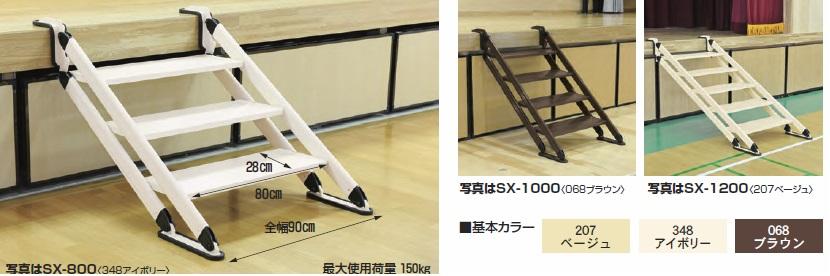 【直送品】 ハラックス ネオステップ アルミ製 移動階段(カラー:アイボリー) SX-600-348 《受注生産品》 【大型】