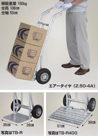 【代引不可】 ハラックス (HARAX) タフボーイ アルミ製 重量物運搬台車 TB-R400 荷台ワイドアタッチメント 【送料別】
