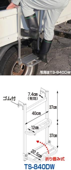 【直送品】 ハラックス トラック ステッパー アオリ引っ掛けタイプ TS-840DW 【大型】