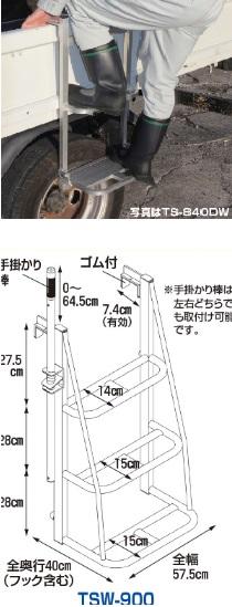 【直送品】 ハラックス トラック ステッパー アオリ引っ掛けタイプ TSW-900 【大型】