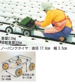 【直送品】 ハラックス (HARAX) ウエコロ 定植用作業台車 UK-15 ノーパンクタイヤ 【送料別】
