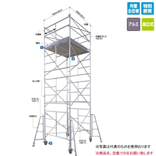 【直送品】 長谷川工業 ハセガワ 幅木付安全手摺(一式) 10668 【送料別】