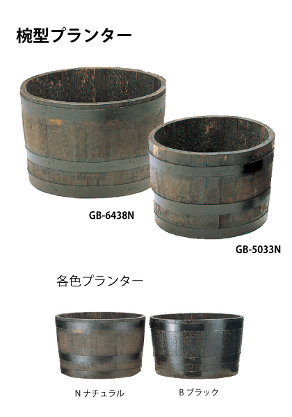 厳しい品質管理と高度な技術  【直送品】 長谷川工業 ハセガワ ウイスキー樽プランター 椀形50(ブラック) GB-5033B (12569)