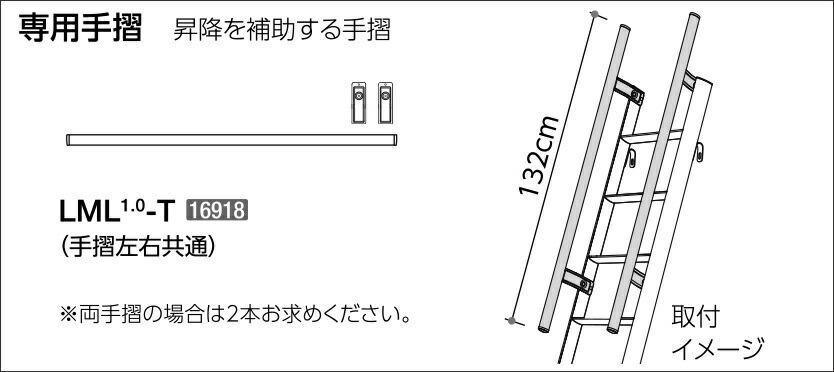 【直送品】 長谷川工業 ハセガワ LML1.0用手摺 LML1.0-T (16918) (1本)《オプション》