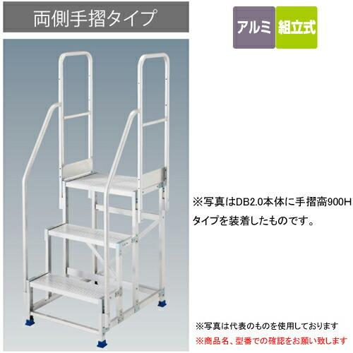 【直送品】 長谷川工業 ハセガワ DB2.0・EWA・DB2.0(S)専用両側手摺 DB2.0-T3W110 (17116) 両側手摺