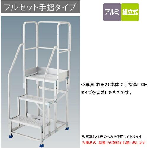 【直送品】 長谷川工業 ハセガワ DB2.0・EWA・DB2.0(S)専用フルセット手摺 DB2.0-T4F110 (17123)