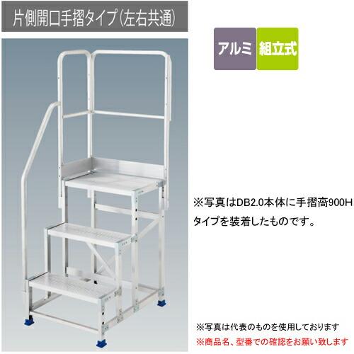 【直送品】 長谷川工業 ハセガワ DB2.0・EWA・DB2.0(S)専用片側開口手摺 DB2.0-T2-7K110 (17128) (左右共通)