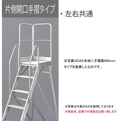 【直送品】 長谷川工業 ハセガワ DAD専用方側開口手摺 DAD-TK110 (17174) 《オプション》