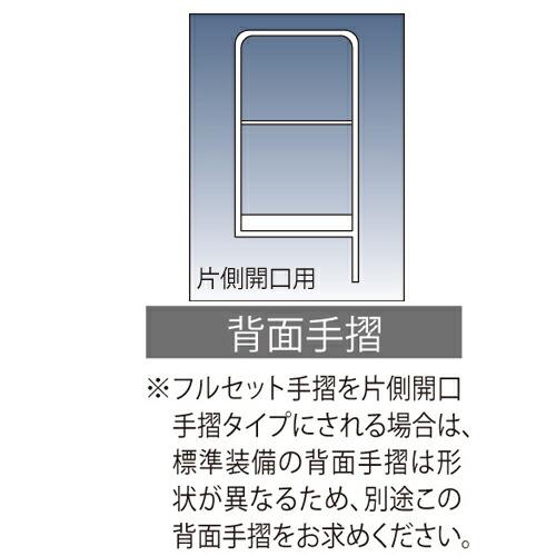 【代引不可】 長谷川工業 ハセガワ DAD専用開口用背面手摺 DAD-TKH110 (17175) 背面手摺 【メーカー直送品】