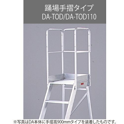 【直送品】 長谷川工業 ハセガワ 手摺オプション DA-TOD110 (17177) 踊場手摺
