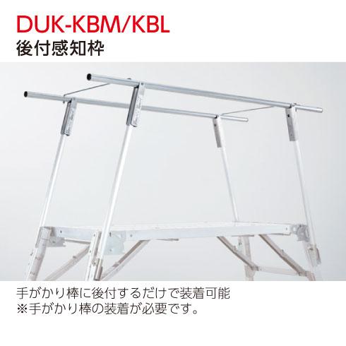 【直送品】 長谷川工業 ハセガワ DUK後付感知枠(11・15用) DUK-KBM (17181) (1本) 《オプション》