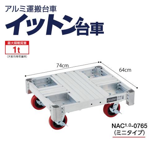 【代引不可】 長谷川工業 ハセガワ イットン台車 NAC1.0-0765 (17235) 【メーカー直送品】