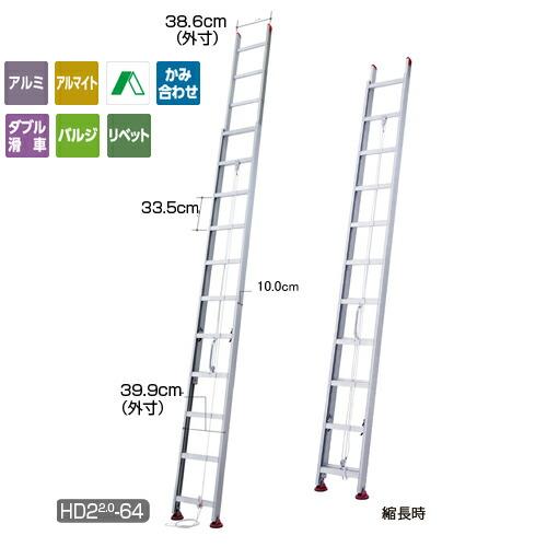 【直送品】 長谷川工業 ハセガワ 2連はしご HD2 2.0-64 (17266) 【特価】【法人向け、個人宅配送不可】 【大型】