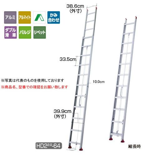 【直送品】 長谷川工業 ハセガワ 2連はしご HD2 2.0-78 (17268) 【特価】【法人向け、個人宅配送不可】 【大型】