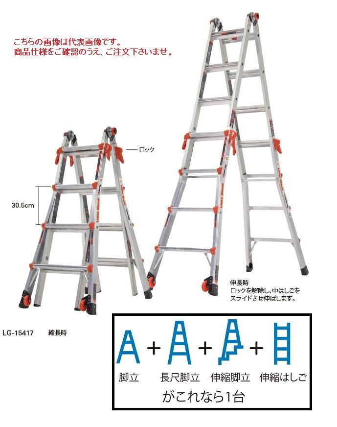 【直送品】 長谷川工業 ハセガワ 多機能兼用脚立(伸縮式) ヴェロシティ LG-15413 (17554)