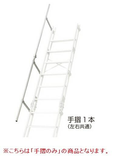 【直送品】 長谷川工業 ハセガワ K-14用手摺 17618 《オプション》
