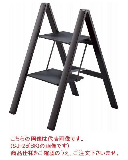 【直送品】 長谷川工業 ハセガワ 踏台 スリムステップ ホワイト SJ-2d(WH) (17655)