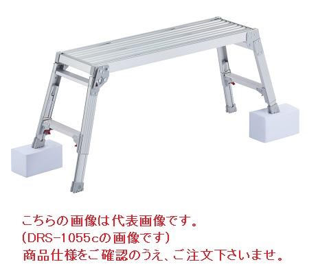 【直送品】 長谷川工業 ハセガワ 脚部伸縮足場台 DRS-0780c (17676)