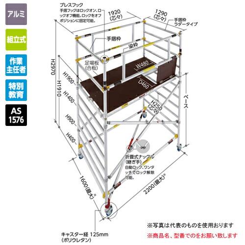 【直送品】 長谷川工業 ハセガワ ジッピーW JASW2.0-ZS400 (18105) (高所作業台) 【大型】