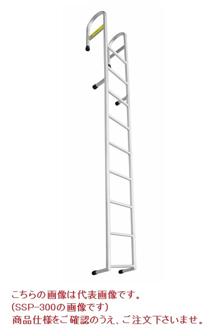 厳しい品質管理と高度な技術  【直送品】 長谷川工業 ハセガワ 舷側用垂直はしご 一体型タイプ SSP-250 (35683) 【特大・送料別】