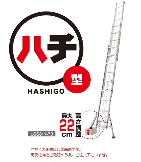 【直送品】 長谷川工業 脚部伸縮式 スタビライザー付3連はしご LSS3 1.0-80 (17197) ハチ型【法人向け、個人宅配送不可】 【大型】