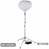【代引不可】 長谷川工業 ハセガワ バルーン投光器 MAXMOON MMII-600QRL (34751) 【送料別】