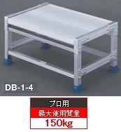 【直送品】 長谷川工業 ハセガワ 組立式作業台 ライトステップ DB2.0-1-4 (16816) 【特価】