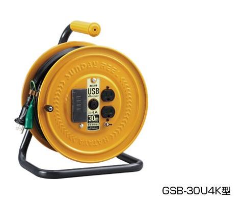 ハタヤリミテッド USBポート付きコードリール GSB-30U4K (漏電遮断器付)