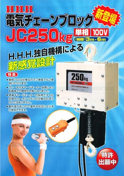 ずっと気になってた 【ポイント10倍】 JC250kg(楊程3m) 電気チェーンブロック H.H.H. (JC250kg-3):道具屋さん店 スリーエッチ-DIY・工具