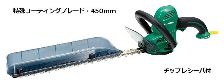 HiKOKI 植木バリカン CH45SG (特殊コーティングブレード400mm・チップレシーバ付)