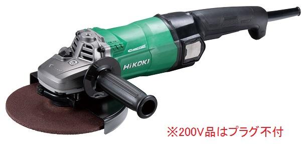 HiKOKI 電子ディスクグラインダ(ブレーキ付) G18BYE(200V) (G18BYE-200V) (プラグ不付)