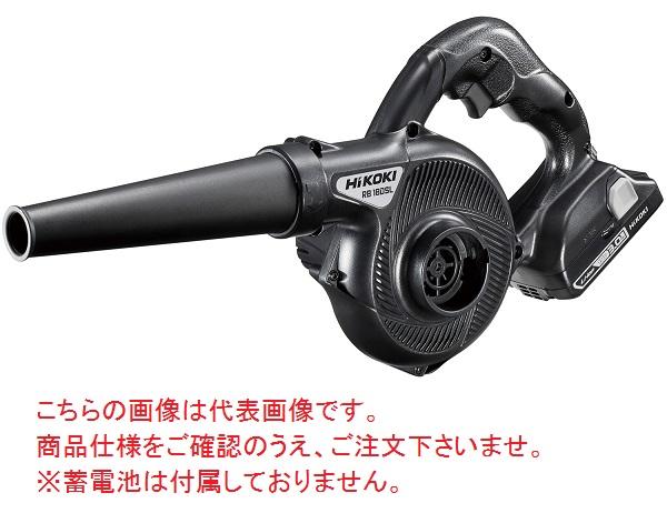 HiKOKI コードレスブロワ(本体のみ) RB18DSL(NN) (RB18DSL-NN) (蓄電池・充電器別売)